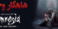 شاهکار وحشت | نقد و بررسی بازی Amnesia: The Dark Descent