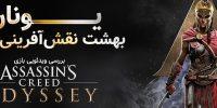 ویدئو گیمفا: یونان، بهشت نقش آفرینی بازها…  | بررسی ویدئویی بازی Assassin's Creed: Odyssey