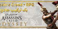 RPG + Assassin's Creed ، یک ترکیب جادویی | نقد و بررسی بازی Assassin's Creed: Odyssey