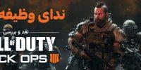 ندای وظیفه تیمی | نقد و بررسی Call of Duty: Black Ops 4