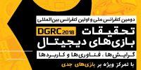 تمدید مهلت ارسال مقالات به DGRC2018 تا ۴ آبانماه
