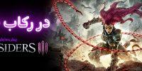 در رکاب خشم | پیشنمایش بازی Darksiders III