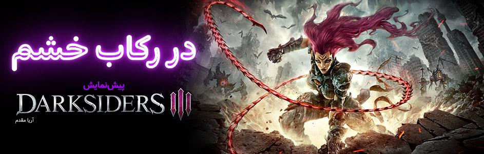 در رکاب خشم   پیشنمایش بازی Darksiders III