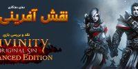 روزی روزگاری: نقش آفرینی اصیل | نقد و بررسی بازی Divinity: Original Sin Enhanced Edition