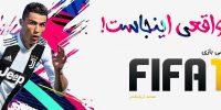 فوتبال واقعی اینجاست! | نقد و بررسی بازی FIFA 19
