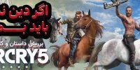 اگر دین ندارید باید بمیرید | تحلیل و بررسی داستان و شخصیتهای بازی Far Cry 5
