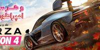 و هر سرزمینی امپراطوری دارد … | نقد و بررسی بازی Forza Horizon 4