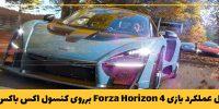 تحلیل فنی ۲۳# | بررسی عملکرد بازی Forza Horizon 4 برروی کنسول اکس باکس وان