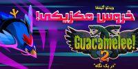 """ویدئو گیمفا: خوراک خروس مکزیکی!  /Guacamelee! 2 """"در یک نگاه"""""""