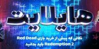 هایلایت: نکاتی که پیش از خرید بازی Red Dead Redemption 2 باید بدانید