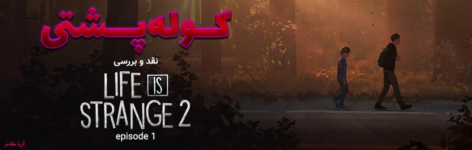کولهپشتی | نقد و بررسی قسمت اول بازی Life Is Strange 2