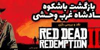 بازگشت باشکوه پادشاه غرب وحشی | نقد و بررسی بازی Red Dead Redemption 2