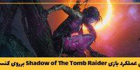 تحلیل فنی ۲۲# | بررسی عملکرد بازی Shadow of The Tomb Raider برروی کنسولها