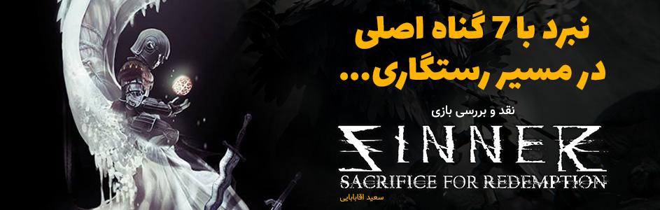 نبرد با ۷ گناه اصلی در مسیر رستگاری…| نقد و بررسی بازی Sinner: Sacrifice for Redemption