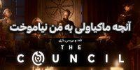 آنچه ماکیاولی به من نیاموخت | نقد و بررسی بازی (The Council (Episodes 1-4