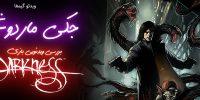 ویدئو گیمفا: جکی ماردوش… | بررسی ویدئویی بازی The Darkness