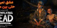 عشق نمیمیرد، حتی بین مردگان| نقد و بررسی بازی The Walking Dead Final Season Episode 2