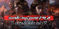 هر چه از دوست رسد، نکوست| نقد و بررسی بازی Thronbreaker: The Witcher Tales