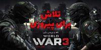 تلاش برای پیروزی | نقد و بررسی بازی World War 3
