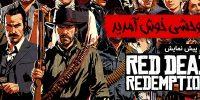 به غرب وحشی خوش آمدید | پیش نمایش Red Dead Redemption 2