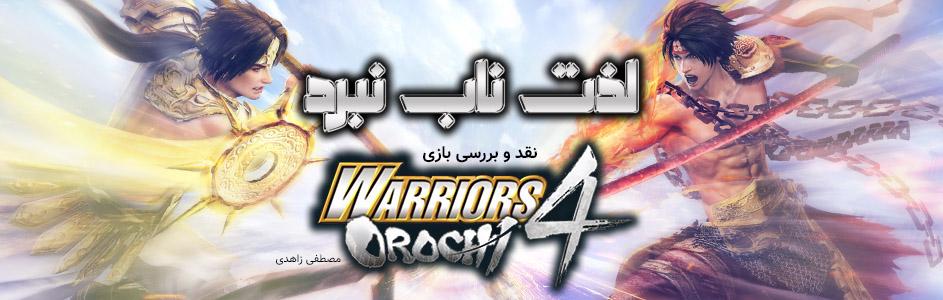 لذت ناب نبرد | نقد و بررسی Warriors Orochi 4