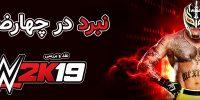 نبرد در چهار ضلعی | نقد و بررسی بازی WWE 2K19