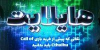 هایلایت: نکاتی که پیش از خرید بازی Call of Cthulhu باید بدانید