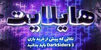 هایلایت: نکاتی که پیش از خرید بازی Darksiders 3 باید بدانید