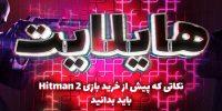 هایلایت: نکاتی که پیش از خرید بازی Hitman 2 باید بدانید