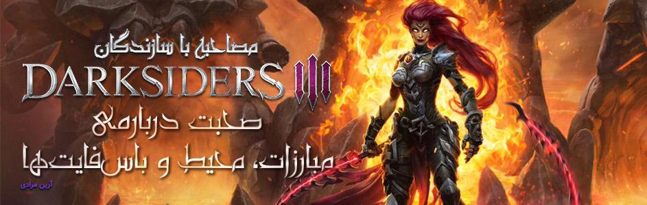 مصاحبه با سازندگان Darksiders 3 | صحبت دربارهی مبارزات، محیط و باسفایتها
