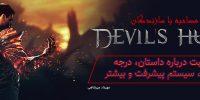 مصاحبه با سازندگان Devil's Hunt | صحبت درباره داستان، درجه سختی، سیستم پیشرفت و سایر موارد