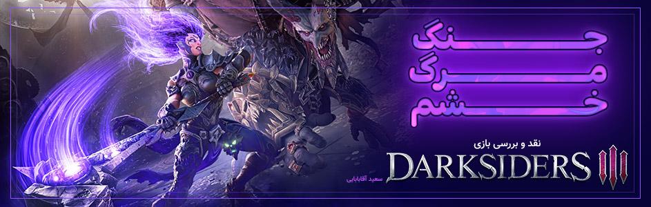 جنگ، مرگ، خشم | نقد و بررسی بازی Darksiders III