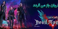 شیطان، گریان باز میگردد | نگاهی به بازی Devil May Cry 5