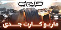 ماریو کارتِ جدی | نقد و بررسی بازی GRIP: Combat Racing