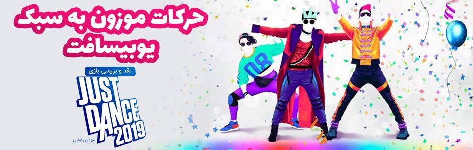 حرکات موزون به سبک یوبیسافت!   نقد و بررسی بازی Just Dance 2019