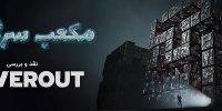 مکعب سرگیجه | نقد و بررسی بازی Neverout