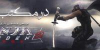 ویدئو گیمفا: در مکتب نینجا | بررسی ویدئویی بازی Ninja Gaiden Sigma II