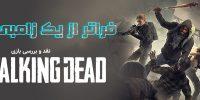 فراتر از یک زامبیکشی! | نقد و بررسی بازی Overkill's The Walking Dead
