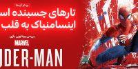 ویدئو گیمفا: تارهای چسبنده اسپایدی و اینسامنیاک به قلب گیمرها! | بررسی ویدئویی بازی Spider-Man