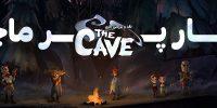 روزی روزگاری: غار پر ماجرا | نقد و بررسی بازی The Cave