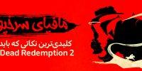 مافیای سرخپوستی | کلیدیترین نکاتی که باید برای بازی کردن Red Dead Redemption 2 بدانید