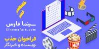 فراخوان جذب نویسنده و خبرنگار برای سایت سینماگیمفا