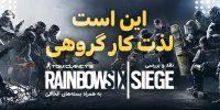 این است لذت کار گروهی | نقد و بررسی Rainbow Six Siege به همراه بسته های الحاقی
