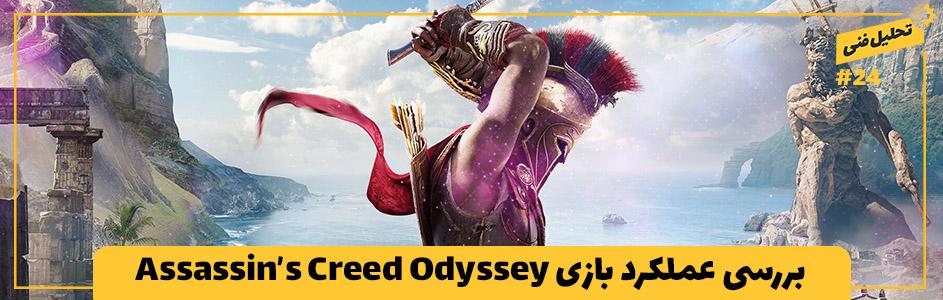 تحلیل فنی ۲۴# | بررسی عملکرد بازی Assassin's Creed Odyssey