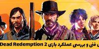 تحلیل فنی ۲۵# | تحلیل فنی و بررسی عملکرد بازی Red Dead Redemption 2