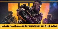 تحلیل فنی ۲۶# | تحلیل فنی و بررسی عملکرد بازی Call of Duty: Black Ops 4
