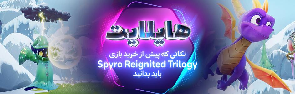 هایلایت: نکاتی که پیش از خرید بازی Spyro Reignited Trilogy باید بدانید