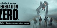 مصاحبه با سازندگان Generation Zero | صحبت درباره جهان باز، دشمنان و المانهای این بازی