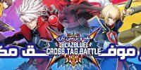 تکرار موفق مکررات l نقد و بررسی بازی BlazBlue : Cross tag Battle