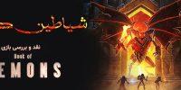 شیاطین کلیسا | نقد و بررسی بازی Book of Demons